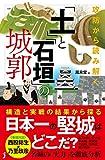 攻防から読み解く 「土」と「石垣」の城郭 (じっぴコンパクト新書)