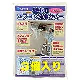 壁掛用 エアコン洗浄カバー KB-8016 クリーニング 洗浄シート(3個入り)業務用プロ仕様