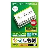 エレコム カット済み名刺用紙 マルチプリント紙 標準 120枚 白 MT-JMC1WN