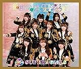 超絶少女☆COMPLETE 2010〜2020(Blu-ray Disc付)