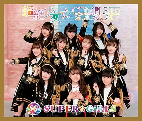 【Amazon.co.jp限定】超絶少女☆COMPLETE 2010~2020(CD2枚組+Blu-ray)(メガジャケ付き)