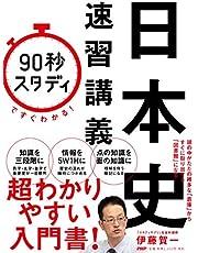 「90秒スタディ」ですぐわかる! 日本史速習講義