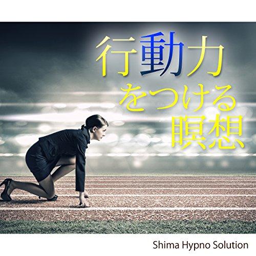 行動力をつける瞑想                   著者:                                                                                                                                 志麻 絹依                               ナレーター:                                                                                                                                 志麻ヒプノ・ソリューション                      再生時間: 18 分     2件のカスタマーレビュー     総合評価 5.0