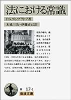 法における常識 (岩波文庫)