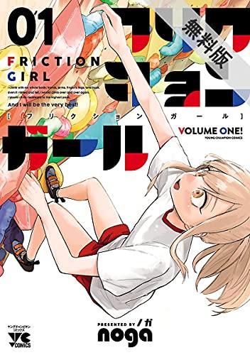 フリクションガール 1【期間限定 無料お試し版】 (ヤングチャンピオン・コミックス)