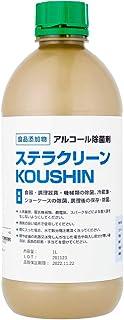 【日本製】アルコール除菌 消毒液 業務用 エタノール 消毒用 手指用 詰替用 ステラクリーン