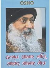 Utsav Amar Jati, Anand Amar Gotra