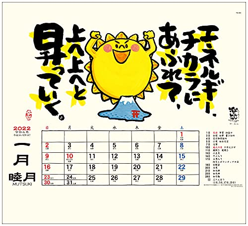トーダン 2022年 カレンダー 壁掛け 楽笑~笑顔になれる書画ごよみ~ TD-30951