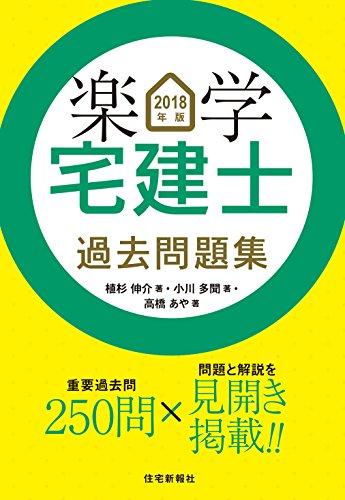 2018年版 楽学宅建士 過去問題集 (楽学宅建士シリーズ)