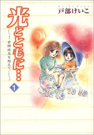 秋田書店『光とともに…』