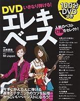 DVDいきなり弾ける!エレキベース