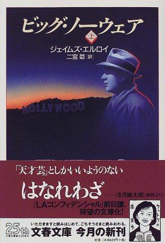 ビッグ・ノーウェア 上 (文春文庫)