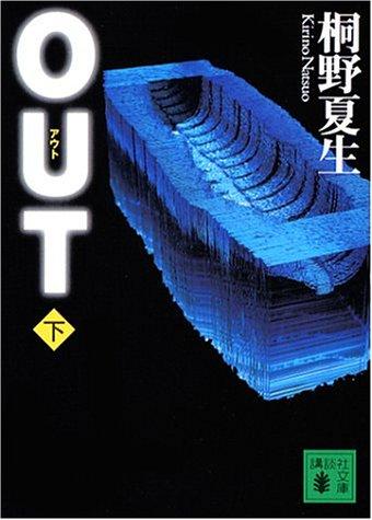 OUT 下 (講談社文庫 き 32-4)