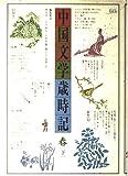 中国文学歳時記 (春 下)