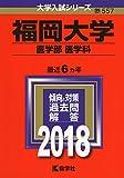 福岡大学(医学部〈医学科〉) (2018年版大学入試シリーズ)