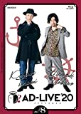 「AD-LIVE 2020」第8巻 (鳥海浩輔×吉野裕行)(通常版) [Blu-ray]