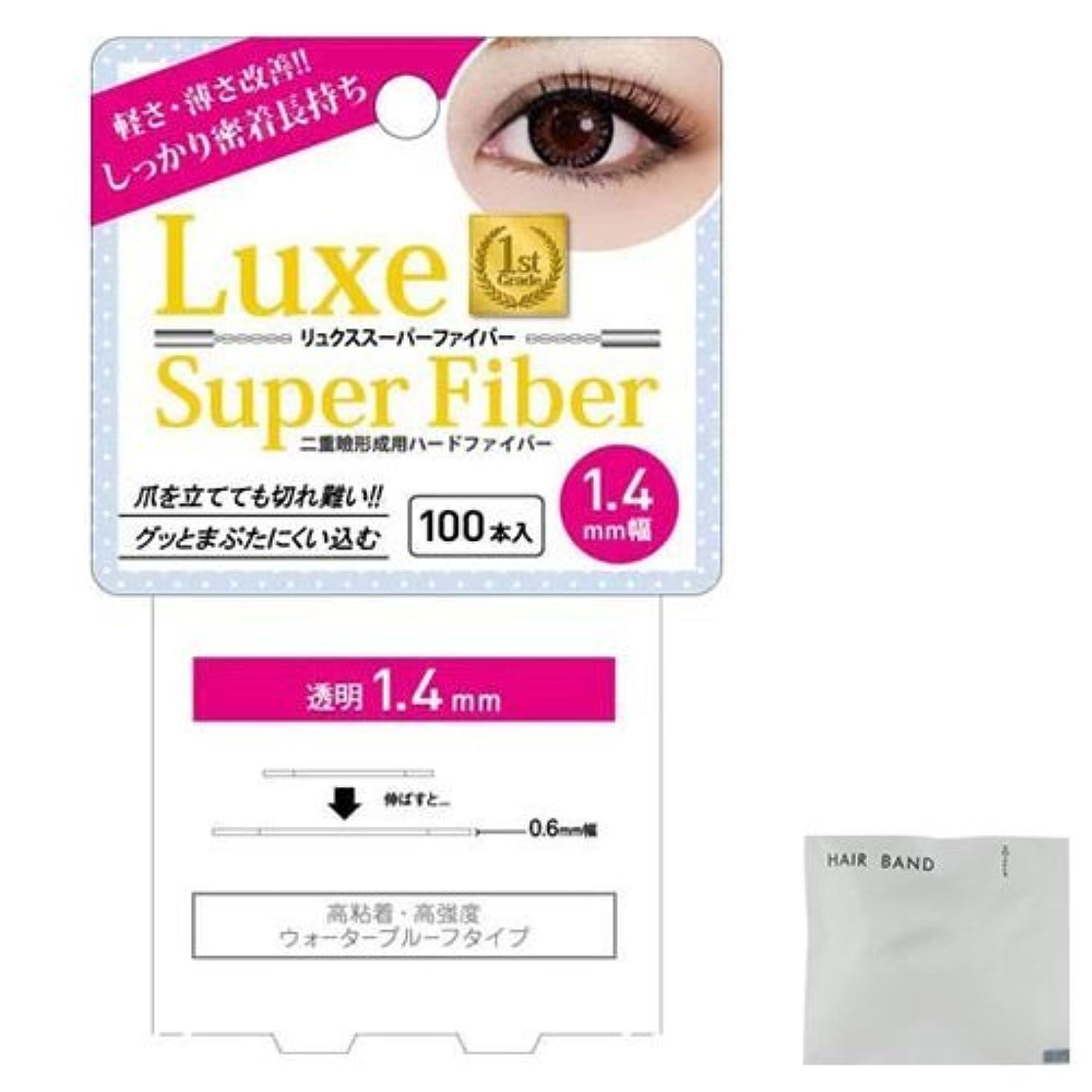 旅行娘普及Luxe スーパーファイバーⅡ (Super Fiber) クリア1.4mm + ヘアゴム(カラーはおまかせ)セット