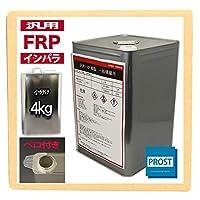 汎用FRPポリエステル樹脂4kg 一般積層用(インパラフィン)硬化剤付き FRP樹脂/補修