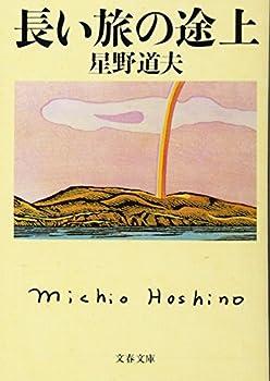 在漫长的旅途中 4167515032 Book Cover