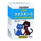 【動物用医薬品】現代製薬 ネオスキン-S 50g