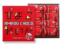 【福岡限定】ひよこれいと あまおう苺チョコ (8個入り)