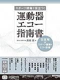 運動器エコー指南書〈日本発 スポーツ傷害のエコー診療〉