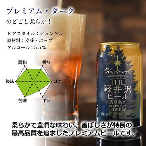 軽井沢ビール飲み比べプチギフトお試し6缶セットアマゾンプライム地ビール350ml缶×6本(定番6種)N-KE-PRIME