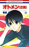 オトメン(乙男) 13 (花とゆめコミックス)