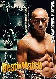 デスマッチ[DVD]