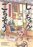 しーちゃんのごちそう 7 (7巻)