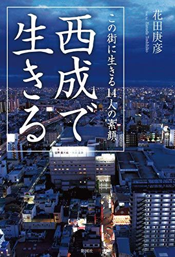 西成で生きる この街に生きる14人の素顔