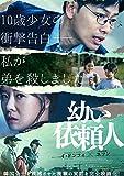 幼い依頼人[DVD]