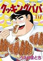 クッキングパパ(152) (モーニングコミックス)