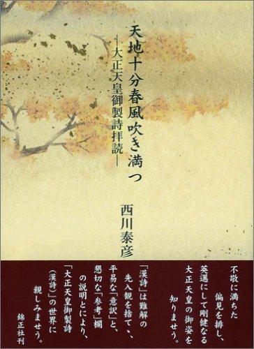 天地十分春風吹き満つ―大正天皇御製詩拝読 / 西川 泰彦