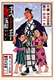 弐十手物語85 蠣殻女屋敷