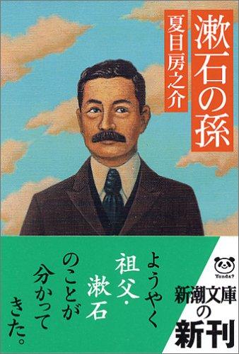 漱石の孫 (新潮文庫)の詳細を見る