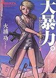 大暴力。―未来放浪ガルディーン〈2〉 (角川文庫―角川スニーカー文庫)