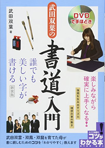 DVDで手ほどき 武田双葉の書道入門 誰でも美しい字が書ける 新装版 (コツがわかる本!)