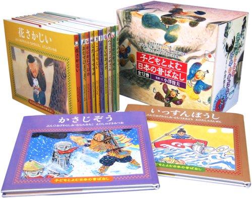くもん出版『子どもとよむ日本の昔ばなし 12巻セット』