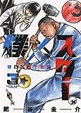 僕×スター 3 (3巻)