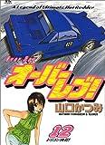 オーバーレブ!―A legend of ultimate hot rodder (12) (ヤングサンデーコミックス)
