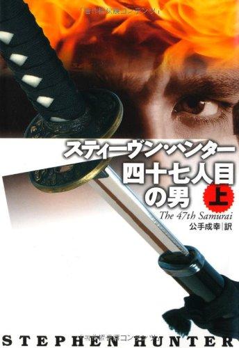 四十七人目の男〈上〉 (扶桑社ミステリー ハ 19-14)