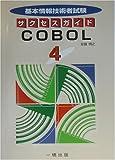 基本情報技術者試験サクセスガイド〈4〉COBOL (基本情報技術者試験 4 サクセスガイド)