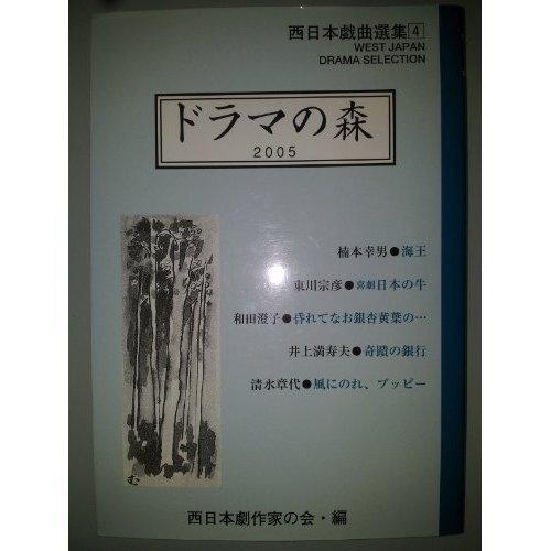 ドラマの森 2005 (西日本戯曲選集)