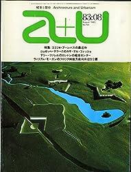 建築と都市 a+u(エー・アンド・ユー) 1983年8月号