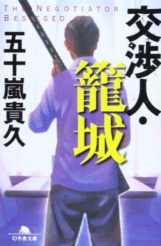 交渉人・籠城 (幻冬舎文庫)