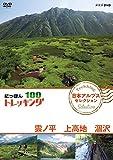 にっぽんトレッキング100 日本アルプス セレクション 雲ノ平 上高地 涸沢[DVD]