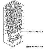 【部品】三菱 冷蔵庫 フリージング�