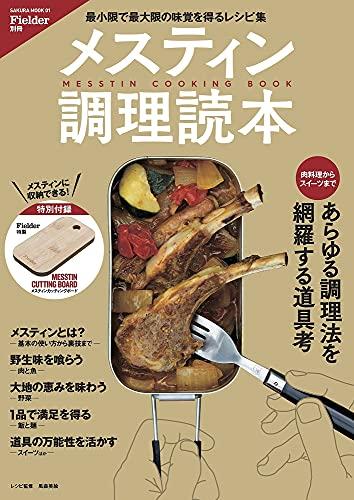Fielder別冊 メスティン調理読本(特別付録:MESSTIN CUTTING BOARD) (サクラムック)