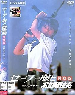 セーラー服と機関銃  デジタル・リマスター版 [DVD]